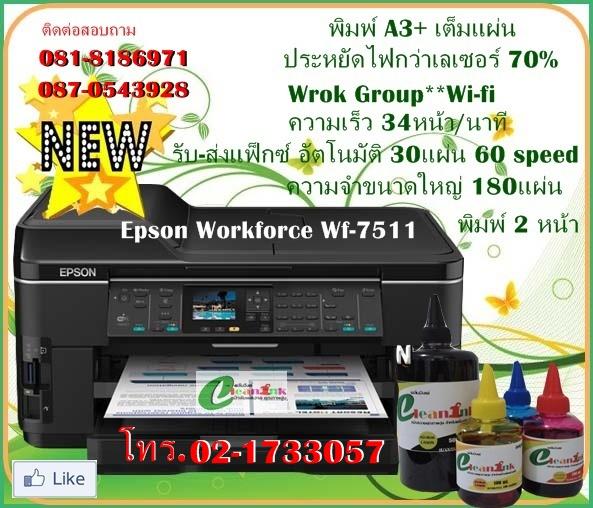 จำหน่าย Printerรุ่นล่าสุด Ink Tank System และรุ่นยอดนิยม